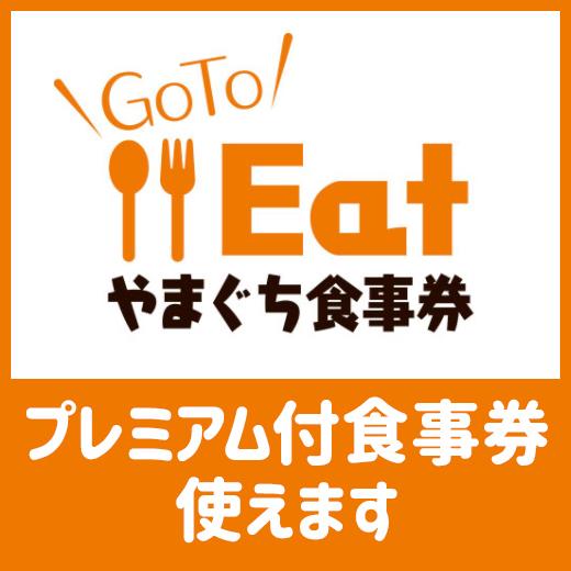 「Go To Eatやまぐち食事券」が使えます!